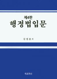 행정법입문 (4판)