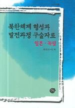북한체제 형성과 발전과정 구술자료(일본 독일)