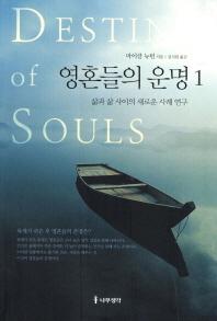영혼들의 운명. 1