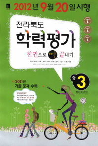 한권으로 딱 끝내기 학력평가 중3(전라북도)(2012)(8절)