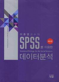 이훈영교수의 SPSS를 이용한 데이터분석