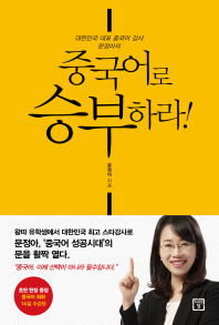 대한민국 대표 중국어 강사 문정아의 중국어로 승부하라