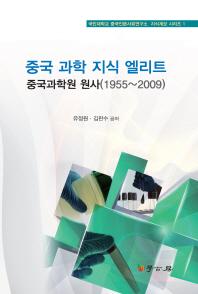 중국 과학 지식 엘리트: 중국과학원 원사(1955-2009)