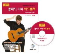 클래식 기타 어드벤쳐 LESSON BOOK. 1: 초급용