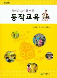유아와 교사를 위한 동작교육