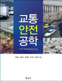 교통안전공학