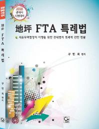 지평 FTA 특례법(2018)