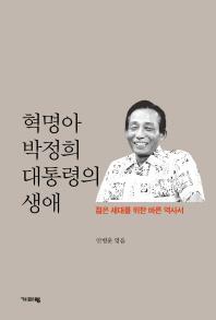 혁명아 박정희 대통령의 생애