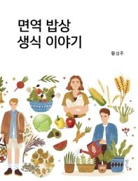 면역 밥상 생식 이야기