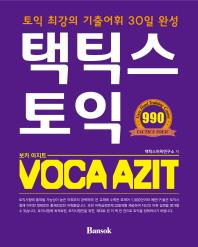 택틱스 토익 VOCA AZIT(보카 아지트)