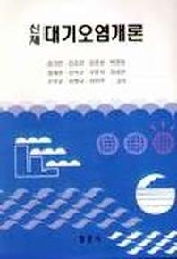 대기오염개론(신제)