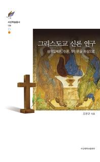 그리스도교 신론 연구