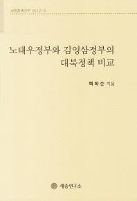 노태우 정부와 김영삼정부의 대북정책 비교