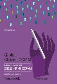 중등학생 인성함양을 위한 글로벌 시티즌 CCP-M