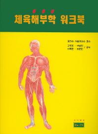 체육해부학 워크북