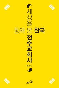 세상을 통해 본 한국천주교회사