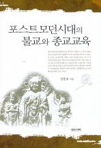 포스트모던시대의 불교와 종교교육