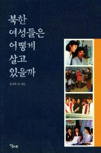 북한 여성들은 어떻게 살고 있을까