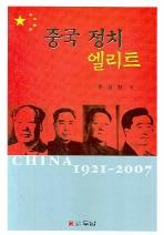 중국 정치 엘리트