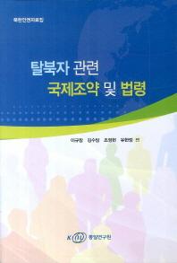 탈북자 관련 국제조약 및 법령