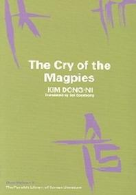 Cry of the Magpies(까치소리)
