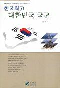한국최고 대한민국 국군