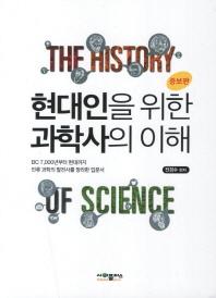 현대인을 위한 과학사의 이해