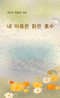내 마음은 맑은 호수(2016)