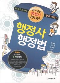 행정사 행정법(국가공인행정사)(2013)