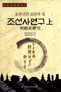조선사연구(상)