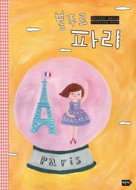 봉주르 파리: 엄마와 아이가 함께 그리는 파리 컬러링 북