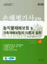 손해평가사 2차: 농작물재해보험 및 가축재해보험의 이론과 실무