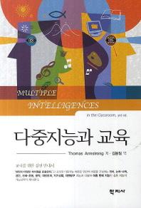 다중지능과 교육