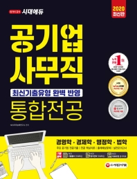 시대에듀 공기업 사무직 통합전공(경영학/경제학/행정학/법학)(2020)