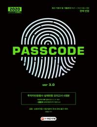 Passcode 투자자산운용사 실제유형 모의고사 4회분 ver 3.0(2020)