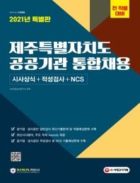 제주특별자치도 공공기관 통합채용 시사상식+적성검사+NCS(2021)