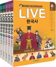 Live 한국사 6-10권 세트