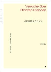 식물의 잡종에 관한 실험(큰글씨책)
