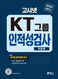 KT그룹 인적성검사 이공계(2019 하반기)