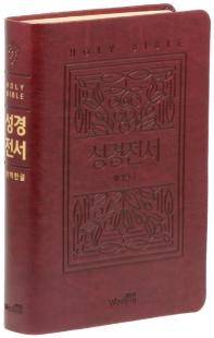 성경전서(버건디)(72EB)(대)(단본)(무지퍼)(가죽PU)(개역한글)