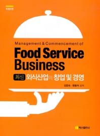 최신 외식산업의 창업 및 경영