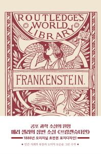프랑켄슈타인(초판본)(1866년 오리지널 초판본 표지디자인)