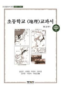 조선총독부 편찬 초등학교: 지리 교과서 원문(중)(1940~1941)