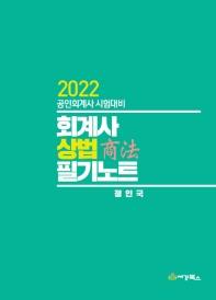 회계사 상법 필기노트(2022)