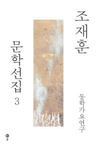 조재훈 문학선집. 3: 동학가요연구