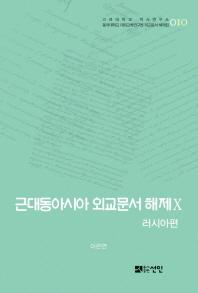 근대동아시아 외교문서 해제. 10: 러시아편