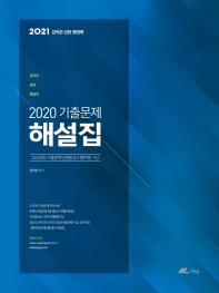 김덕관 강한 행정학 2020 기출문제 해설집(2021)