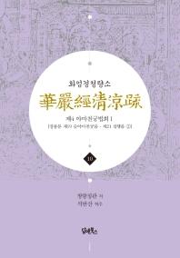 화엄경청량소. 10: 제4 야마천궁법회(1)