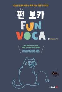 펀 보카(Fun Voca)