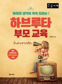 아이의 생각이 쑥쑥 자라는 하브루타 부모 교육(큰글자책)